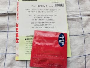 マナラホットクレンジングゲルの100円モニターお試し品