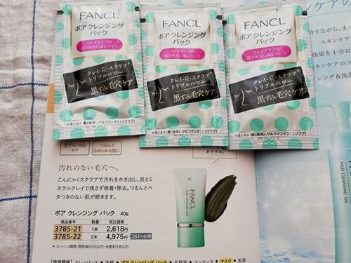 FANCL(ファンケル)ポアクレンジングパック