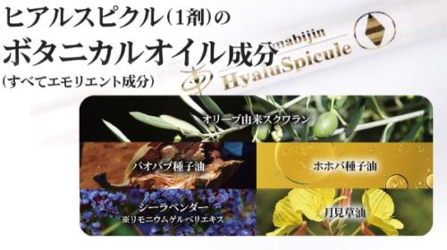 ヒアルスピクルのボタニカルオイル4種