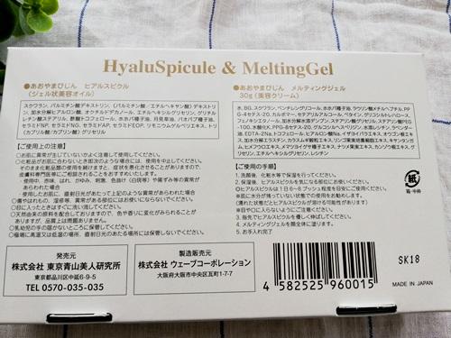 ヒアルスピクル&メルティングジェル外箱の裏の説明