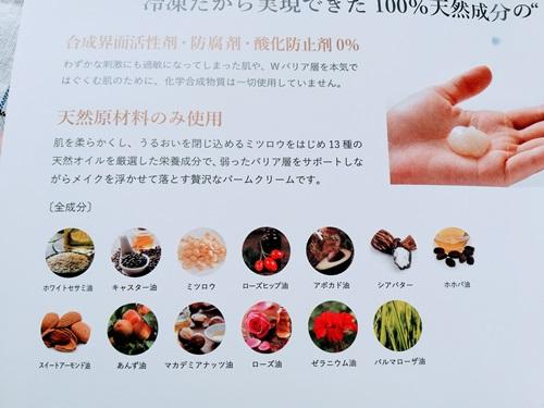 冷凍クレンジングバームの9種類の天然オイル