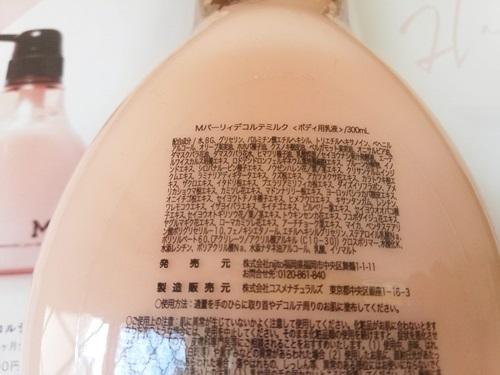 M.パーリィデコルテミルクの成分