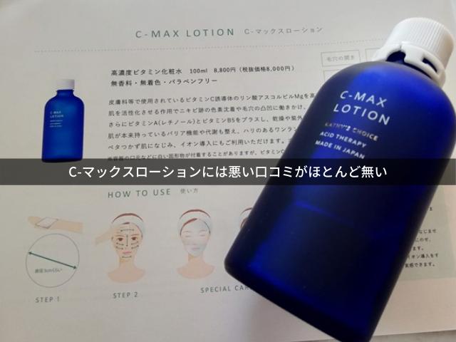 C-マックスローション