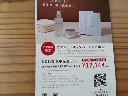 KOIVE集中保湿セットキャンペーン割引